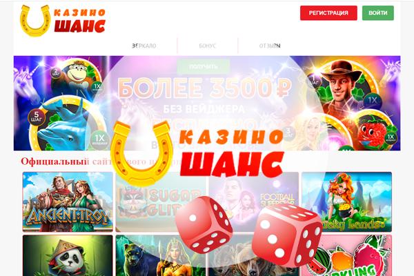 казино Shans
