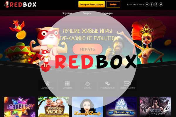 Онлайн-казино RedBox